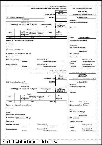Документ чек ккм